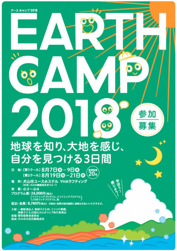 アースキャンプ2018